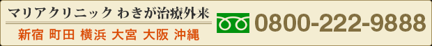 マリアクリニック わきが治療外来 町田院 横浜院 大阪院 フリーコール 0800-222-9888