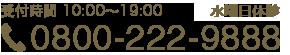 受付時間10:00~19:00 火曜休診 TEL0800-222-9888