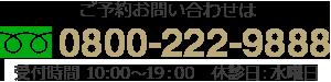 0800-222-9888 受付時間10:00~19:00 休診日:水曜日